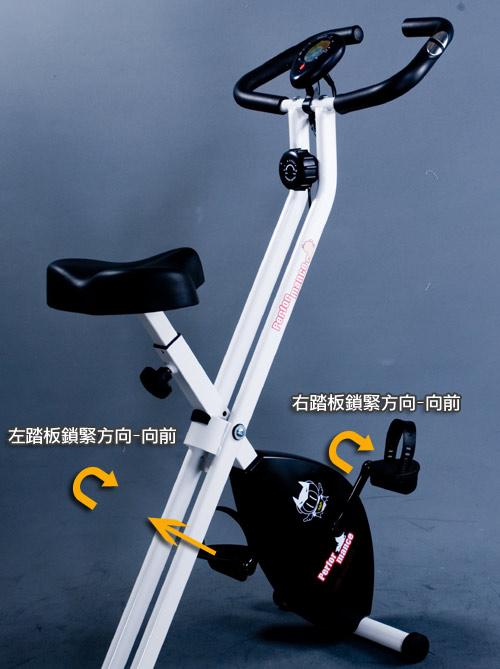 x-bike 踏板鎖緊方向
